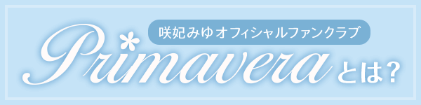 咲妃みゆオフィシャルファンクラブPrimaveraとは?