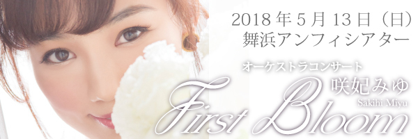 """咲妃みゆオーケストラコンサート""""First Bloom"""""""