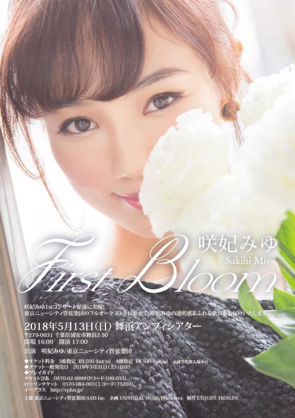 咲妃みゆオーケストラコンサート「First Bloom」
