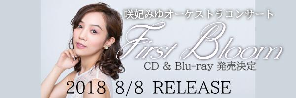 ファーストアルバム&Blu-rayリリース決定!