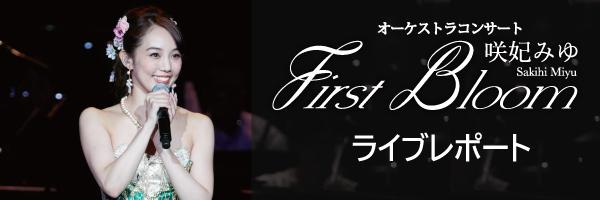 """コンサート""""First Bloom""""ライブレポート"""