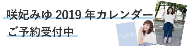 2019年カレンダー発売中