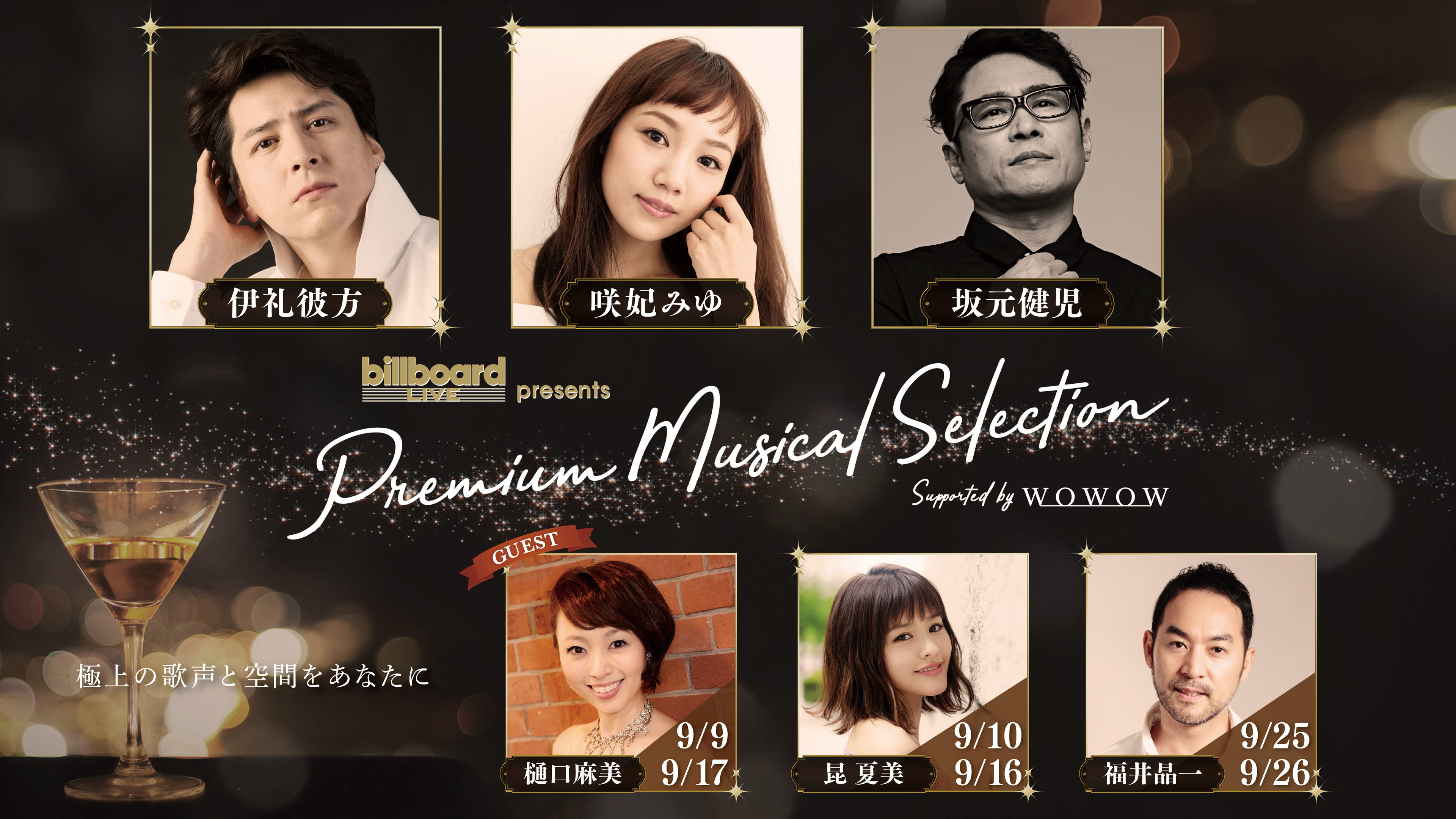 「Billboard Live presents Premium Musical Selection」 Supported by WOWOW