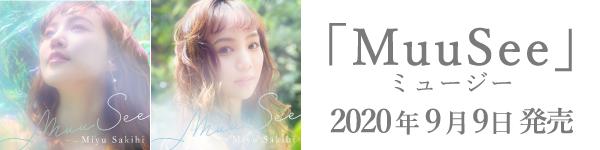 咲妃みゆ2ndアルバム「MuuSee」